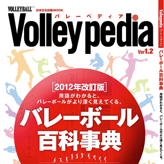 Volleypedia320.png